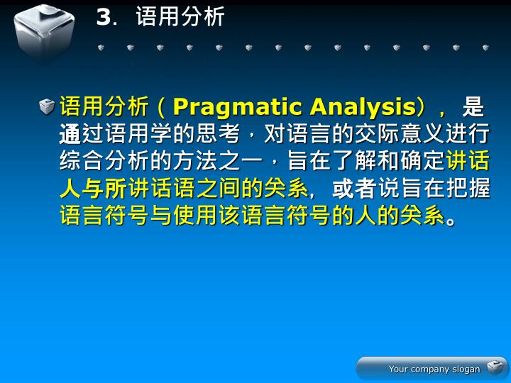 3.语用分析