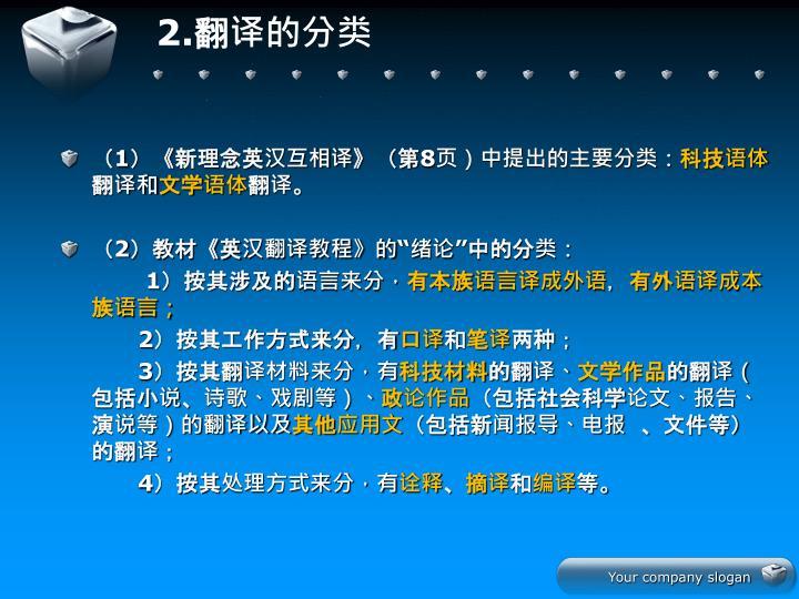 2.翻译的分类