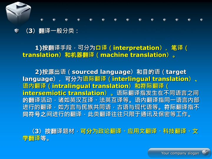 (3)翻译一般分类: