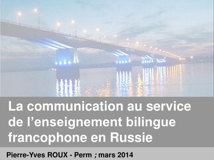 La communication au service de l'enseignement bilingue francophone en Russie