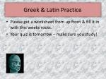 greek latin practice