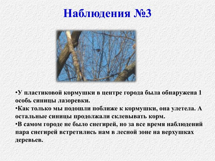 Наблюдения №3