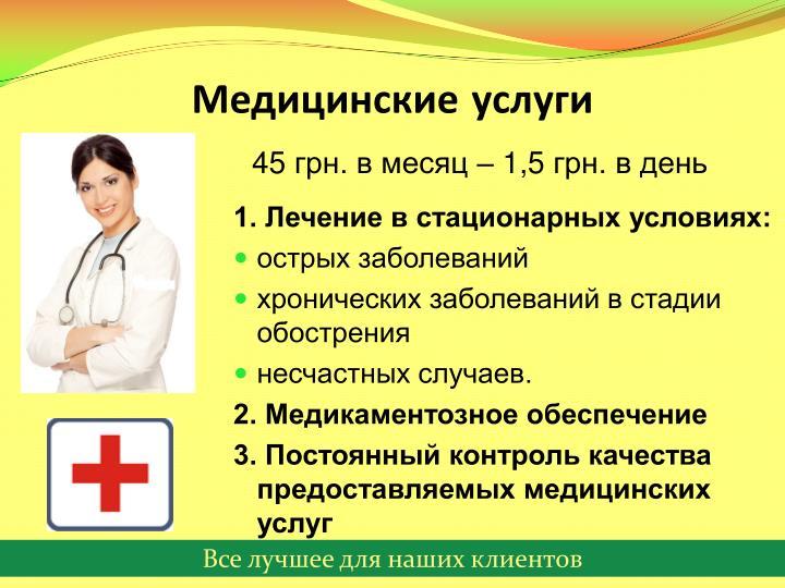 Медицинские