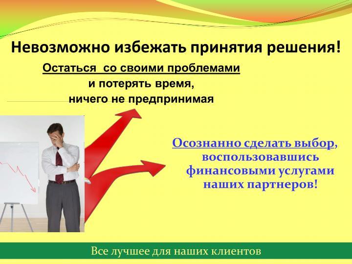 Невозможно избежать принятия решения!