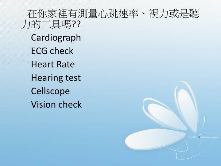 在你家裡有測量心跳速率、視力或是聽力的工具嗎