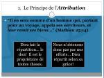 1 le principe de l attribution