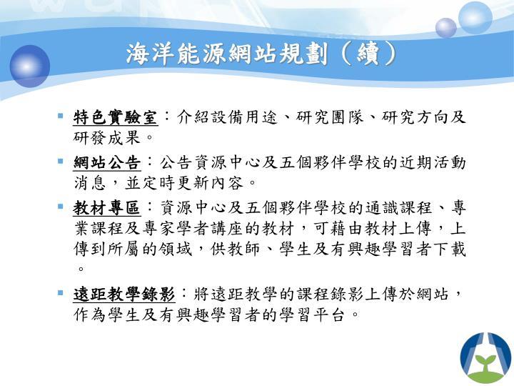 海洋能源網站規劃(續)