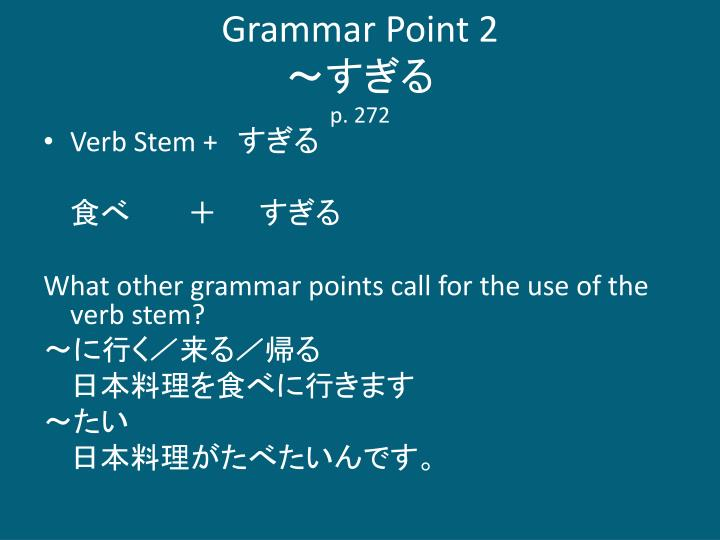 Grammar Point 2