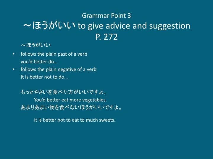 Grammar Point 3