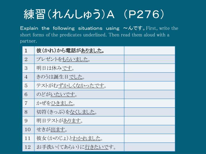 練習(れんしゅう)A (P276)