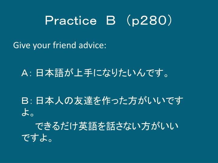 Practice B (p280)