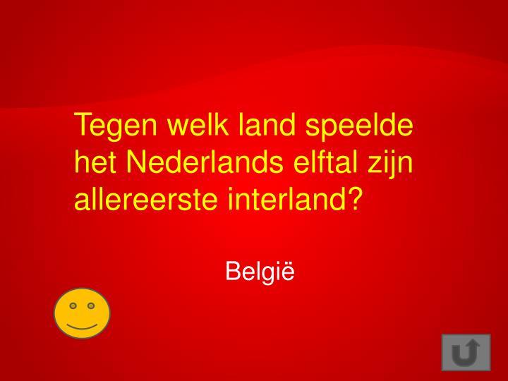 Tegen welk land speelde het Nederlands elftal zijn allereerste interland?
