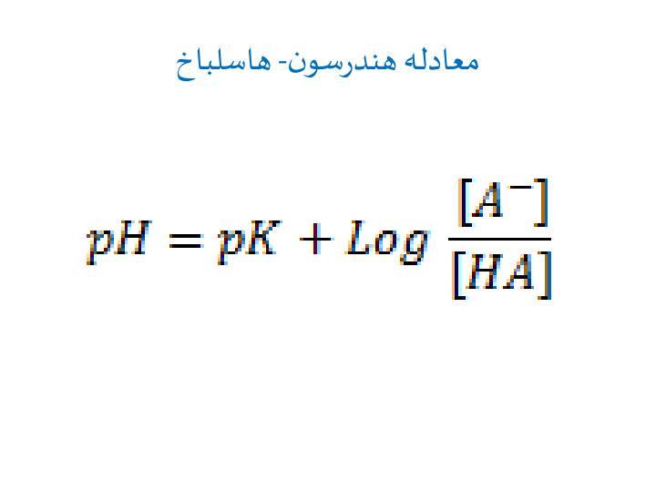 معادله هندرسون- هاسلباخ