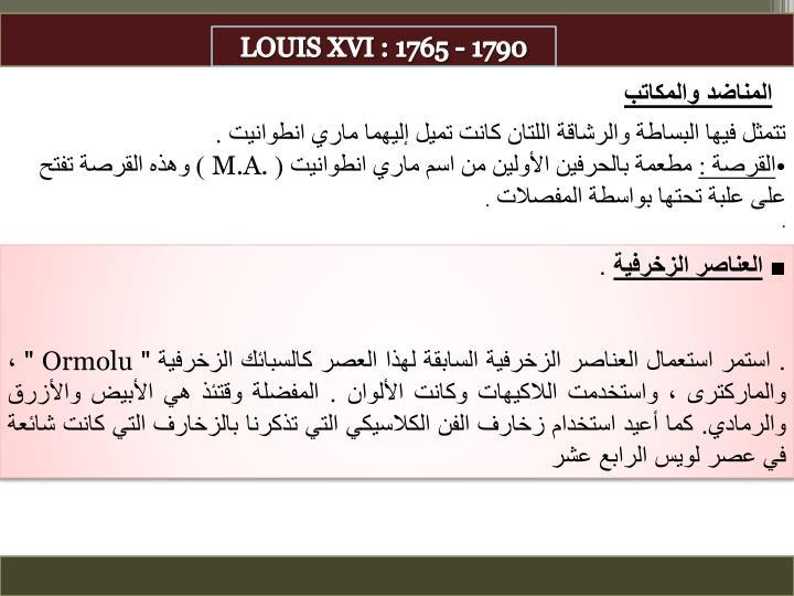 LOUIS XVI: 1765 - 1790