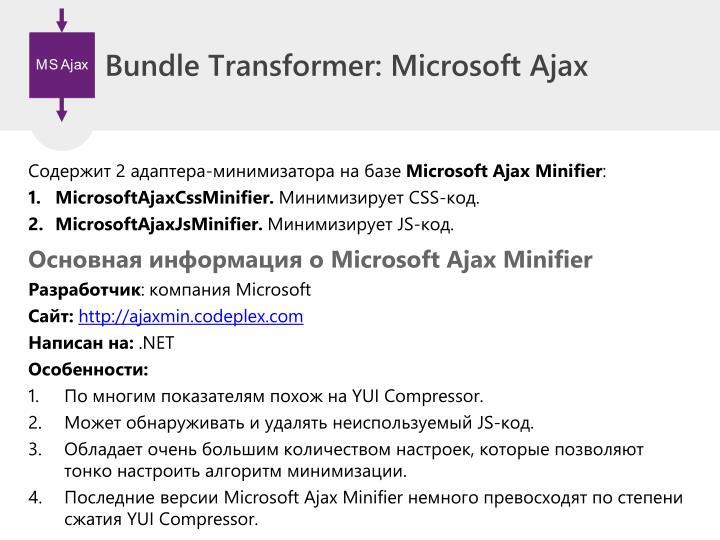 Bundle Transformer: Microsoft
