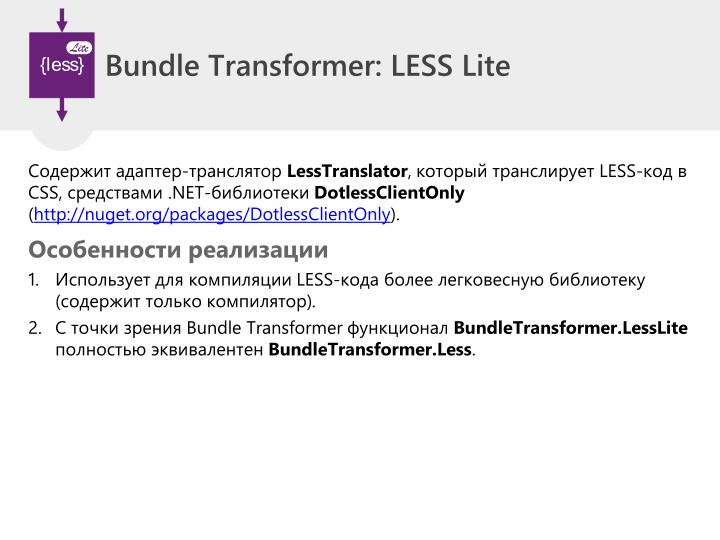 Bundle Transformer: LESS