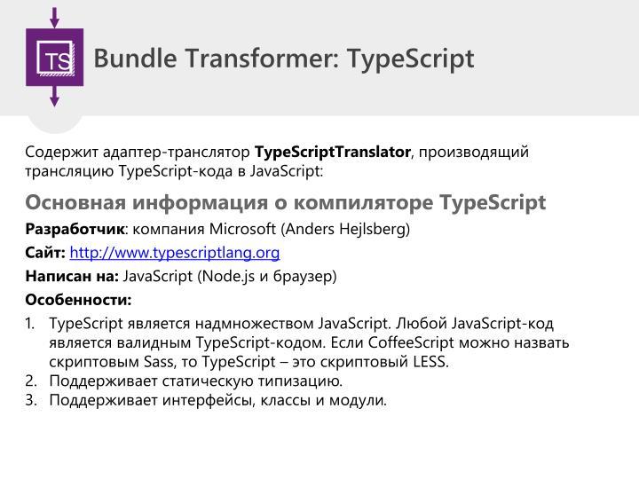 Bundle Transformer: