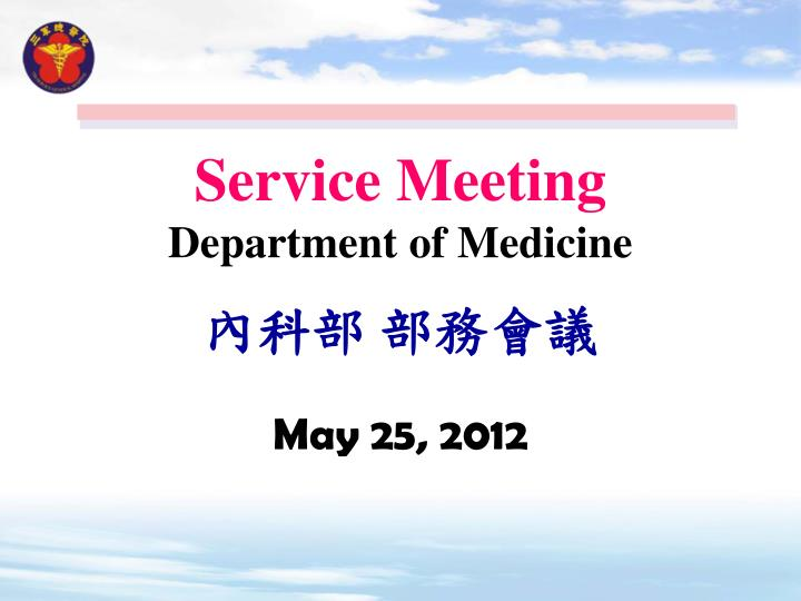 Service meeting department of medicine