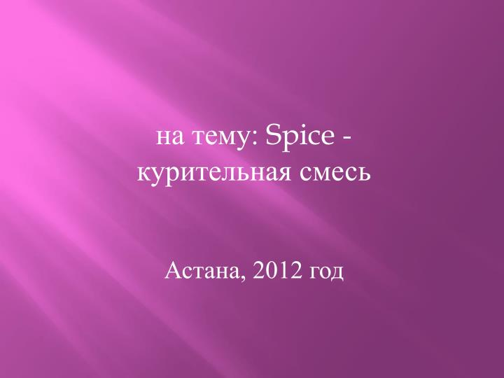 Spice 2012