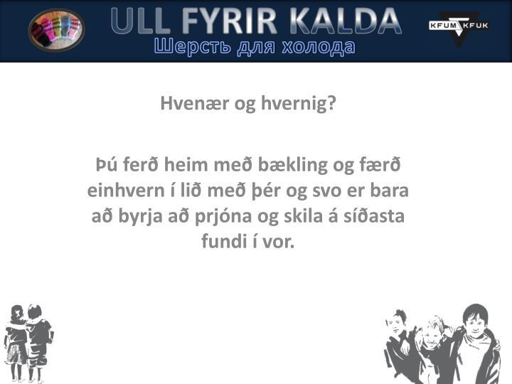 ULL FYRIR KALDA