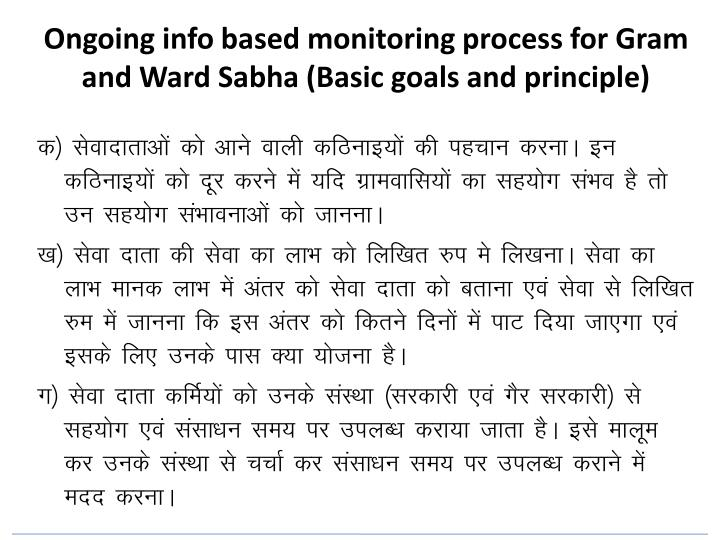 Ongoing info based monitoring process for Gram and Ward Sabha (Basic goals and principle)