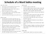 schedule of a ward sabha meeting