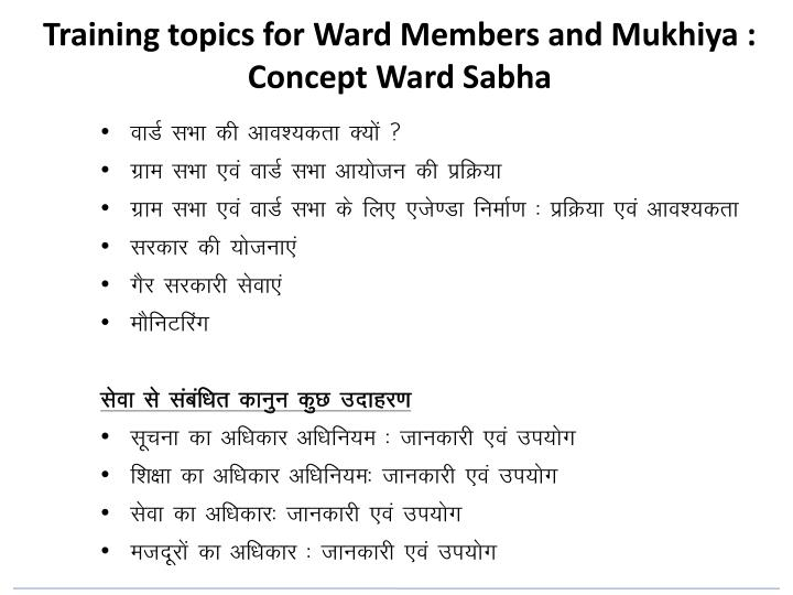 Training topics for Ward Members and Mukhiya :
