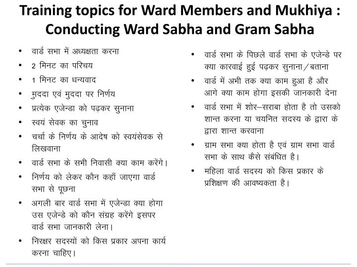 Training topics for Ward Members and Mukhiya : Conducting Ward Sabha and Gram Sabha