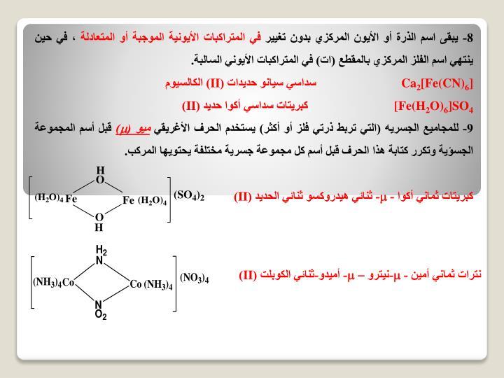 8- يبقى اسم الذرة أو الأيون المركزي بدون تغيير