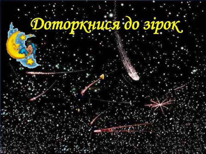 Доторкнися до зірок