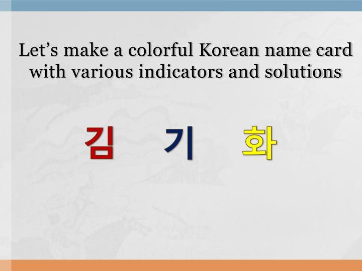 Let's make a colorful Korean name card with various indicators and solutions