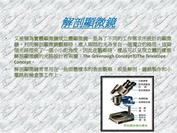解剖顯微鏡