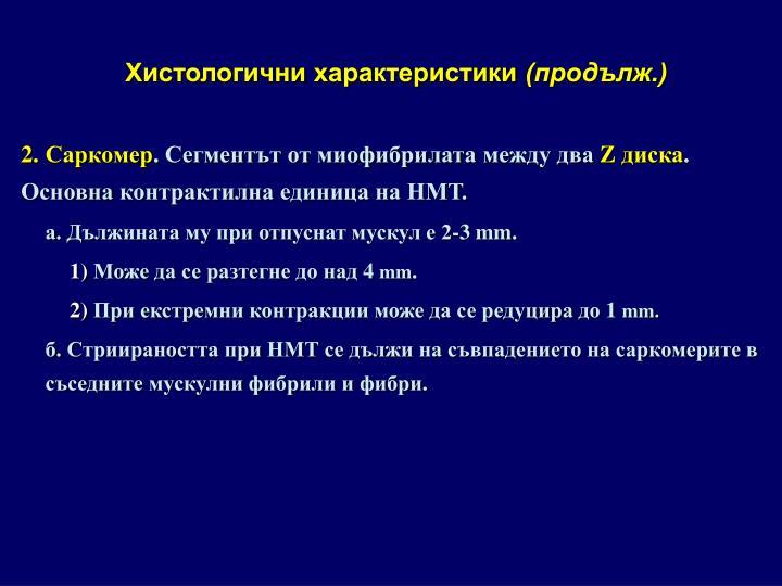 Хистологични характеристики