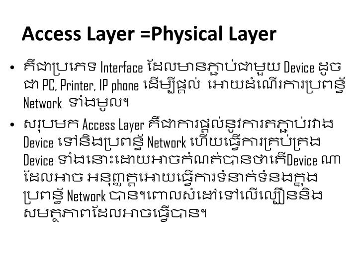 Access layer physical layer