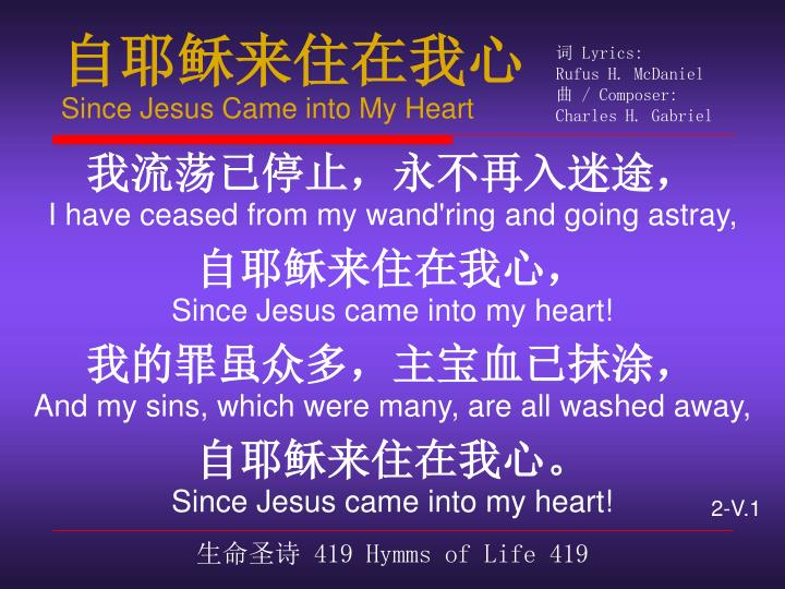 自耶稣来住在我心