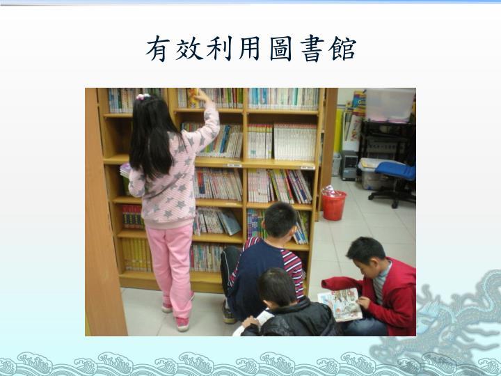 有效利用圖書館