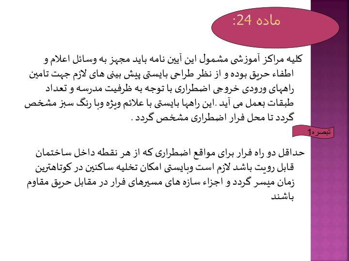 ماده 24