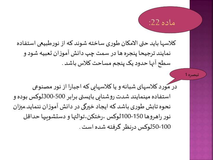 ماده 22: