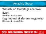 amazing grace5