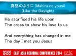 mahiru no youni like the daylight