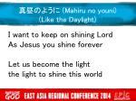 mahiru no youni like the daylight3