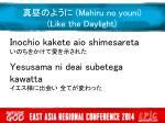 mahiru no youni like the daylight8