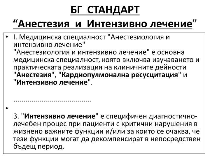 БГ  СТАНДАРТ