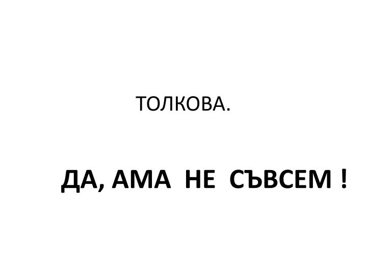 ТОЛКОВА.