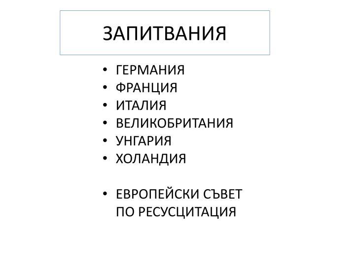 ЗАПИТВАНИЯ