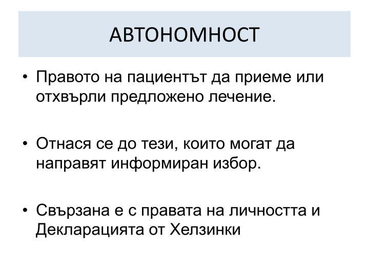 АВТОНОМНОСТ