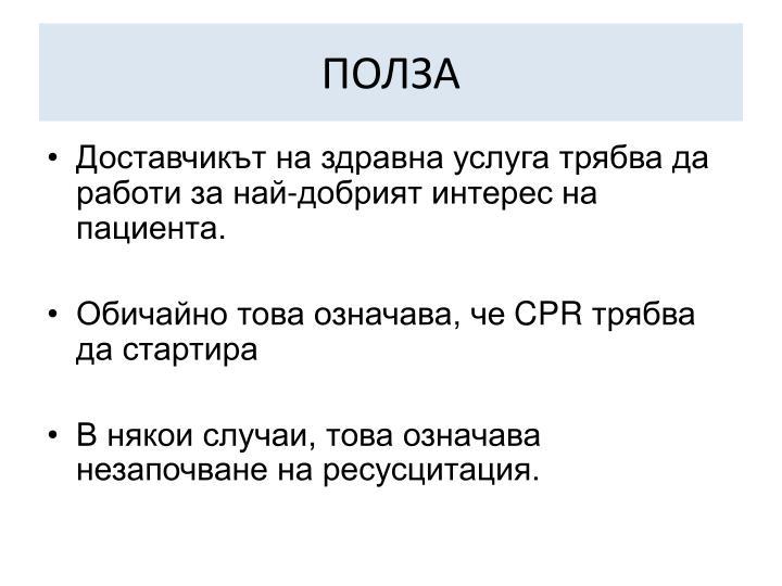 ПОЛЗА