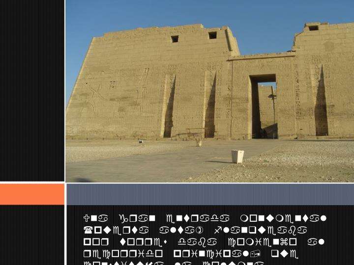 Una gran entrada monumental  (puerta alta) flanqueaba por torres daba comienzo al recorrido principal, que constitua la columna vertebral  de la composicin.