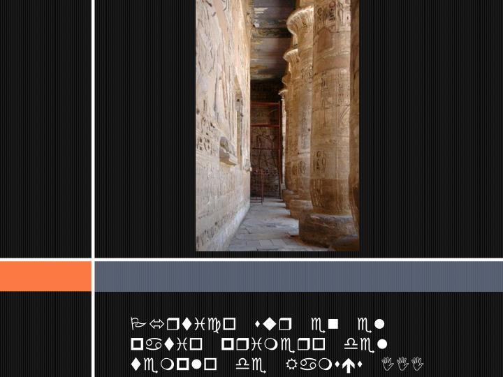 Prtico sur en el patio primero del templo de Ramss III en Medinet-
