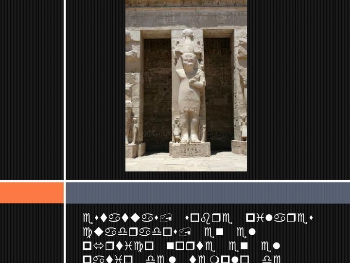 estatuas, sobre pilares cuadrados, en el prtico norte en el patio del templo de Ramss primera III en Medinet-
